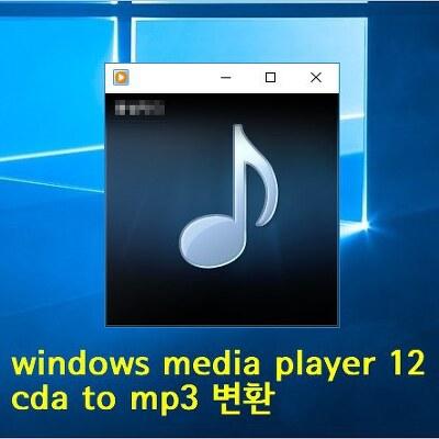 윈도우10 윈도우 미디어 플레이어 12 이용한 CD에 있는 cda to mp3 변환