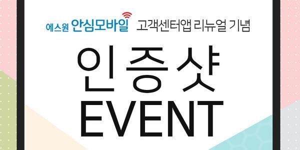 에스원 안심 모바일 고객센터앱 리뉴얼 기념 인증샷 이벤트