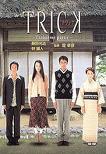 [일드 리뷰] 008 : 트릭 (2000년)