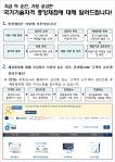 한국산업인력공단 시행 국가기술자격 실기시험 중앙채점 주요 내용 안내
