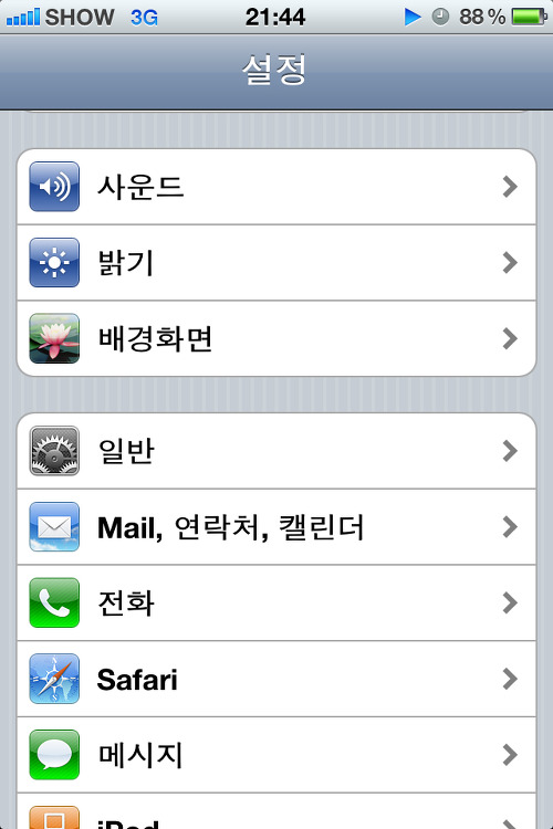 [아이폰팁]아이폰에서 이모티콘 쉽게사용하기