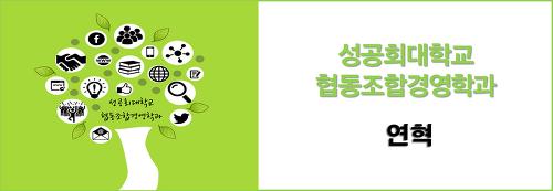 [학과 연혁] 성공회대 협동조합경영학과 (2016.01 기준)