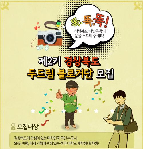 경상북도 두드림 블로거단 2기 모집