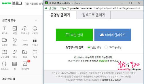 네이버 블로그 유튜브 동영상 업로드 방법 최신버전 링크거는 법