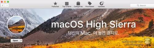 macOS 하이시에라 업데이트 알림 없애기