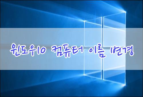 윈도우10 컴퓨터 이름 변경하기