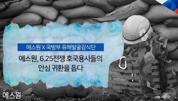 에스원, 6.25전쟁 호국용사들의 안심 귀환을 돕다.
