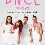 미국 팝 밴드 디엔씨이(DNCE) 첫 내한공연