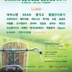 그린플러그드 서울 2017 1차 라인업 발표 및 양일권 오픈