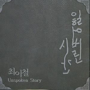 최이철, 기타 거장 최이철의 첫 솔로 앨범