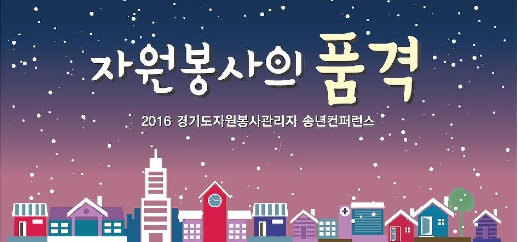 2016 관리자 송년컨퍼런스 - 자원봉사의 품격