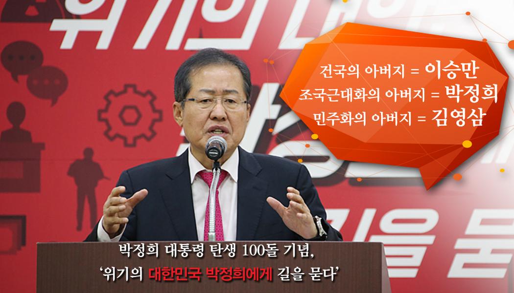 """홍준표, """"이승만. 박정희. 김영삼 사진"""" 당사에 걸겠다"""