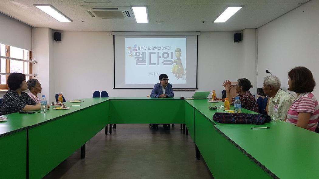 2018. 7. 19 포천종합사회복지관 웰다잉 특강