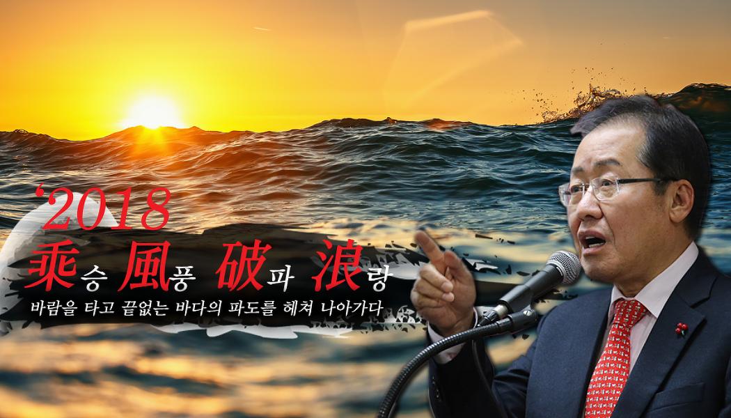 자유한국당 2018년 슬로건 승풍파랑[乗風波浪]
