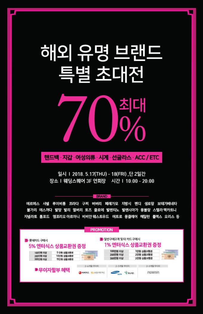 [엔터식스] 해외 유명 브랜드 특별 초대전 [5/17~5/18]