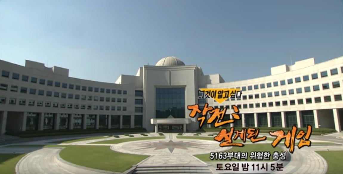 그것이 알고싶다 박근혜 부정선거 개입 5163부대(국정원)의 위험한 충성