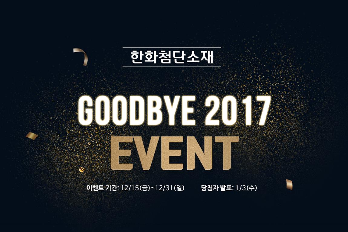 [이벤트] 한화첨단소재 GOODBYE 2017 이벤..