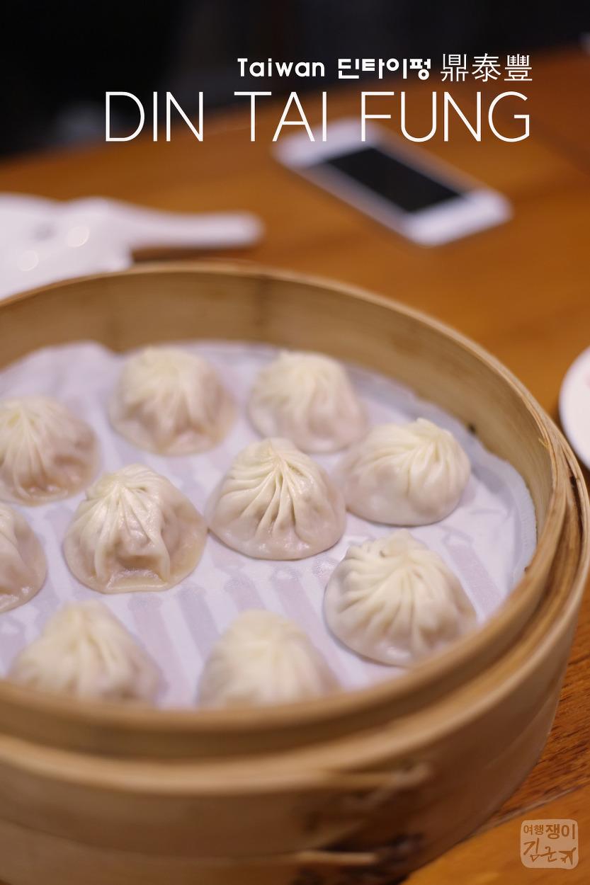 대만맛집! 딘타이펑(Din Tai Fung/鼎泰豐)