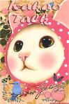고양이 츄츄 카카오톡 3.0.1 테마