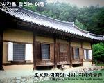 [한옥서포터즈][경북/안동] 고요한 아침의 나라, 지례예술촌