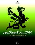 인사이드 SharePoint 2010 (비즈니스 협업과프로젝트 성공의비결)