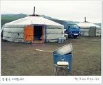 [적묘의 몽골] 유목민이 물 한바가지로 살아남는 법