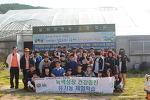 [농장체험]인천 사리울 중학교(10월6일)