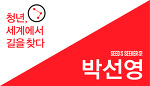 [2012 SEEKER:S 소개] 박선영