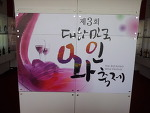 제3회 대한민국 와인축제에 다녀왔습니다.(1006)