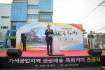 인천 서구, 공업지역에'공공예술 특화거리'조성!