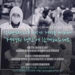 [반도체직업병]고 황유미 10주기 및 삼성전자 산재사망노동자 추모 집중행동