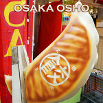 원조야끼교자 오사카오쇼 도톤보리본점