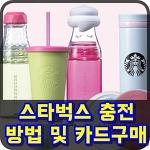 스타벅스 충전 방법 및 카드구매