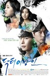 닥터 이방인 (2014)