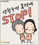 생활주변 폭력배?? STOP!!