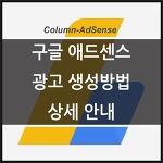 구글 애드센스 광고 생성방법 상세안내