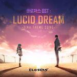 [음악] Asteria, Sondia - 자각몽 (Lucid Dream) [클로저스 티나 테마송]