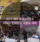 호텔 & 레스토랑 -  2017 제주 호텔&리조트 리더스 컨퍼런스 성황리 개최