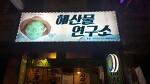 대구 남구 대명동 서부정류장맛집 해산물연구소 추천!!!