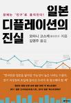 일본 디플레이션의 진실, 경제는 인구로 움직인다.