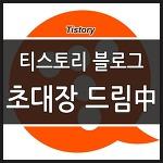 티스토리 블로그 초대장 배포, 무료드림 행사중