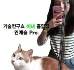<사원인터뷰 두번째 이야기> 권예슬 프로