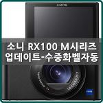 소니 RX100 M시리즈 업데이트 - 화이트 밸런스 수중자동 기능추가 외