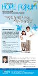 [월간 마이코리아 광고]타이코리안 희망포럼