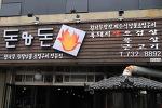 제주 돈앤돈  서귀포 새연교 맛집으로 출동이다.