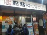 홍콩의 딤섬 전문점 - 딤딤섬 DIM DIM SUM 點點心