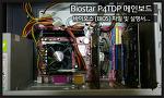 [BIOS] Biostar P4TDP 메인보드 정보 및 바이오스 파일