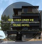 호텔 & 레스토랑 - 새로운 스타일의 사회공헌 호텔  TRUNK HOTEL