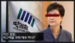 미친 검찰, 박근혜 전 대통령을 호화 예우 하다 -_-;;