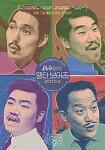 '델타 보이즈' 꿈에 대한 현실적인 보고서. 감독과 배우들의 환상 하모니 주목하라